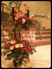 ちょっと和風のスタンド花