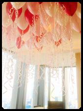 天井風船とリボン